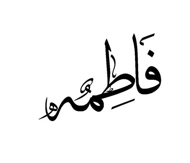 """""""Fatima"""""""